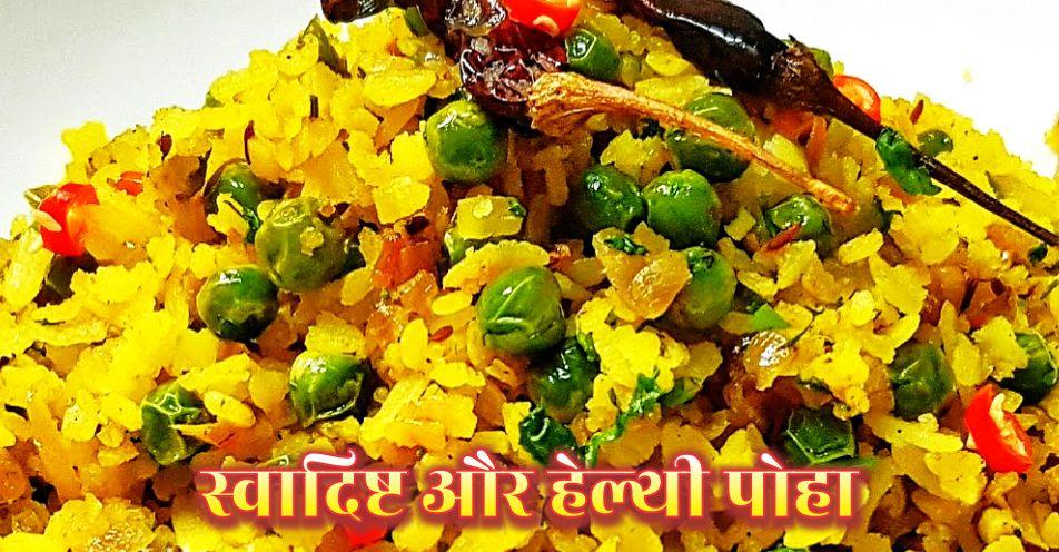 पोहा बनाने की विधि   Poha Banane Ki Vidhi In Hindi