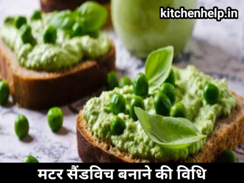 मटर सैंडविच बनाने की विधि (Green Peas Sandwich in Hindi)