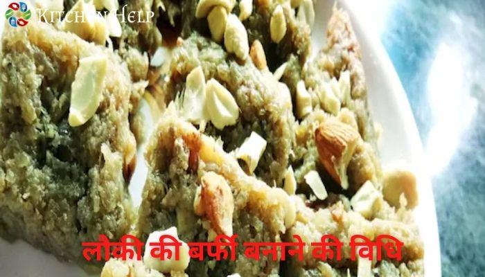 लौकी की बर्फी बनाने की विधि (Lauki Barfi Recipe in Hindi)