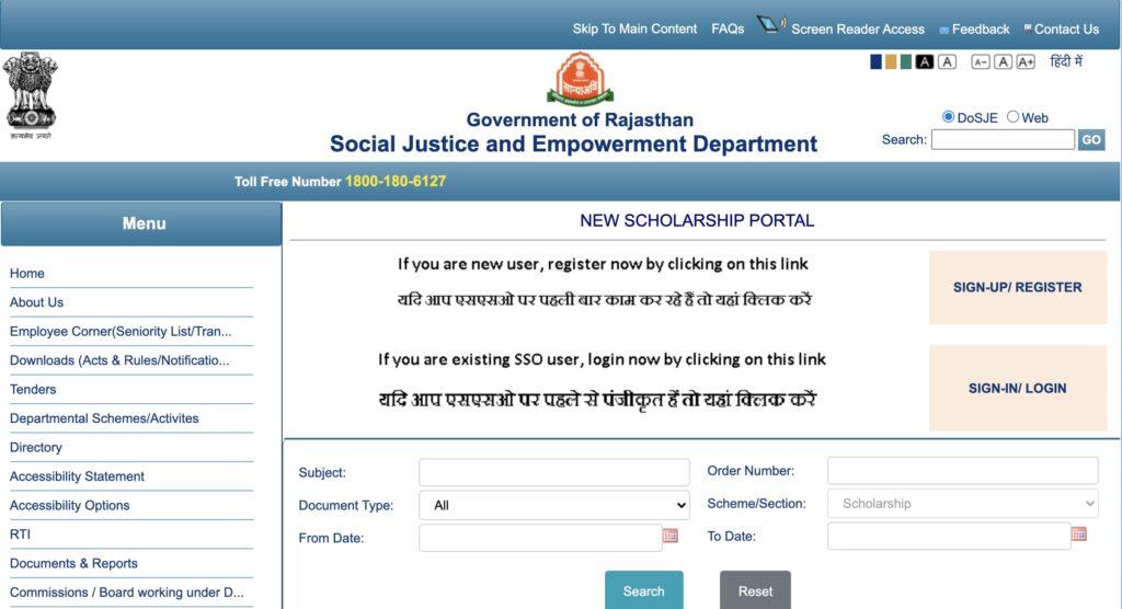 Rajasthan SJE Scholarship